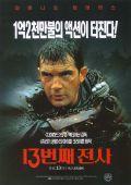 """Постер 11 из 13 из фильма """"13-й воин"""" /The 13th Warrior/ (1999)"""