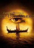 """Постер 2 из 13 из фильма """"13-й воин"""" /The 13th Warrior/ (1999)"""