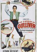 Три мира Гулливера