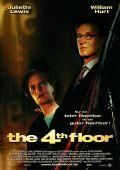 Четвертый этаж