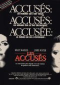 "Постер 6 из 6 из фильма ""Обвиняемые"" /The Accused/ (1988)"