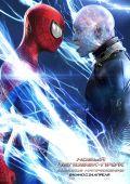"""Постер 16 из 20 из фильма """"Новый Человек-паук: Высокое напряжение"""" /The Amazing Spider-Man 2/ (2014)"""