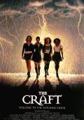 """Постер 2 из 5 из фильма """"Колдовство"""" /The Craft/ (1996)"""