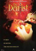 """Постер 2 из 2 из фильма """"Дантист"""" /The Dentist/ (1996)"""