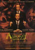 "Постер 3 из 10 из фильма ""Адвокат дьявола"" /The Devil's Advocate/ (1997)"