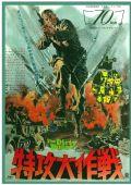 """Постер 6 из 15 из фильма """"Грязная дюжина"""" /The Dirty Dozen/ (1967)"""
