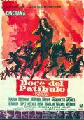 """Постер 12 из 15 из фильма """"Грязная дюжина"""" /The Dirty Dozen/ (1967)"""