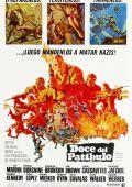 """Постер 10 из 15 из фильма """"Грязная дюжина"""" /The Dirty Dozen/ (1967)"""