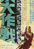 """Постер 11 из 15 из фильма """"Грязная дюжина"""" /The Dirty Dozen/ (1967)"""