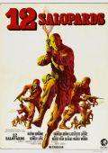 """Постер 5 из 15 из фильма """"Грязная дюжина"""" /The Dirty Dozen/ (1967)"""
