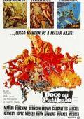 """Постер 3 из 15 из фильма """"Грязная дюжина"""" /The Dirty Dozen/ (1967)"""