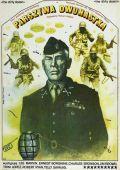 """Постер 9 из 15 из фильма """"Грязная дюжина"""" /The Dirty Dozen/ (1967)"""