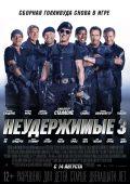 "Постер 1 из 36 из фильма ""Неудержимые 3"" /The Expendables 3/ (2014)"