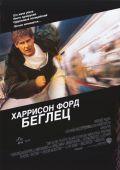 "Постер 5 из 6 из фильма ""Беглец"" /The Fugitive/ (1993)"