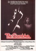 """Постер 3 из 6 из фильма """"Игрок"""" /The Gambler/ (1974)"""