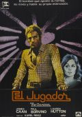 """Постер 5 из 6 из фильма """"Игрок"""" /The Gambler/ (1974)"""