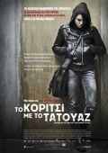 """Постер 19 из 26 из фильма """"Девушка с татуировкой дракона"""" /Man som hatar kvinnor/ (2009)"""
