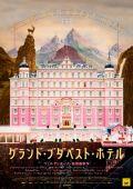 "Постер 6 из 15 из фильма ""Отель «Гранд Будапешт»"" /The Grand Budapest Hotel/ (2014)"