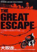 """Постер 6 из 17 из фильма """"Большой побег"""" /The Great Escape/ (1963)"""