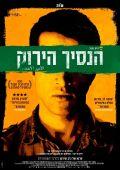 Сын хамаса