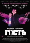 """Постер 1 из 9 из фильма """"Гость"""" /The Guest/ (2014)"""