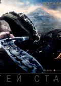 "Постер 39 из 43 из фильма ""Хоббит: Битва пяти воинств"" /The Hobbit: The Battle of the Five Armies/ (2014)"