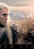 "Постер 40 из 43 из фильма ""Хоббит: Битва пяти воинств"" /The Hobbit: The Battle of the Five Armies/ (2014)"