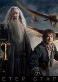 "Постер 42 из 43 из фильма ""Хоббит: Битва пяти воинств"" /The Hobbit: The Battle of the Five Armies/ (2014)"