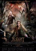 "Постер 41 из 43 из фильма ""Хоббит: Битва пяти воинств"" /The Hobbit: The Battle of the Five Armies/ (2014)"