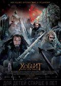 "Постер 43 из 43 из фильма ""Хоббит: Битва пяти воинств"" /The Hobbit: The Battle of the Five Armies/ (2014)"