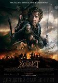 "Постер 35 из 43 из фильма ""Хоббит: Битва пяти воинств"" /The Hobbit: The Battle of the Five Armies/ (2014)"