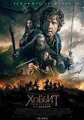 "Постер 31 из 43 из фильма ""Хоббит: Битва пяти воинств"" /The Hobbit: The Battle of the Five Armies/ (2014)"