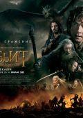 "Постер 32 из 43 из фильма ""Хоббит: Битва пяти воинств"" /The Hobbit: The Battle of the Five Armies/ (2014)"