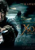 "Постер 29 из 43 из фильма ""Хоббит: Битва пяти воинств"" /The Hobbit: The Battle of the Five Armies/ (2014)"
