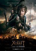 "Постер 37 из 43 из фильма ""Хоббит: Битва пяти воинств"" /The Hobbit: The Battle of the Five Armies/ (2014)"