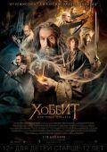 Хоббит: Пустошь Смауга /The Hobbit: The Desolation of Smaug/ (2013)