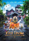 """Постер 3 из 10 из фильма """"Кот Гром и заколдованный дом"""" /The House of Magic/ (2013)"""