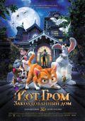 """Постер 2 из 10 из фильма """"Кот Гром и заколдованный дом"""" /The House of Magic/ (2013)"""
