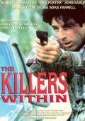 Идеальные убийцы
