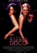 Последние дни диско