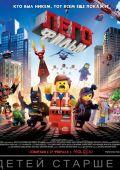 "Постер 2 из 23 из фильма ""Лего. Фильм"" /The Lego Movie/ (2014)"