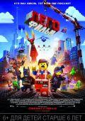 "Постер 20 из 23 из фильма ""Лего. Фильм"" /The Lego Movie/ (2014)"