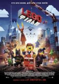 "Постер 3 из 23 из фильма ""Лего. Фильм"" /The Lego Movie/ (2014)"