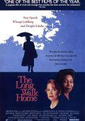 """Постер 1 из 1 из фильма """"Долгий путь домой"""" /The Long Walk Home/ (1990)"""