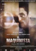 """Постер 2 из 13 из фильма """"Машинист"""" /The Machinist/ (2004)"""