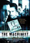 """Постер 8 из 13 из фильма """"Машинист"""" /The Machinist/ (2004)"""