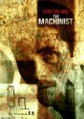 """Постер 12 из 13 из фильма """"Машинист"""" /The Machinist/ (2004)"""