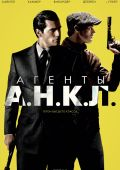 Агенты А.Н.К.Л. /The Man from U.N.C.L.E./ (2015)