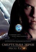 """Постер 19 из 24 из фильма """"Орудия смерти: Город костей"""" /The Mortal Instruments: City of Bones/ (2013)"""