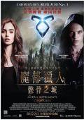 """Постер 23 из 24 из фильма """"Орудия смерти: Город костей"""" /The Mortal Instruments: City of Bones/ (2013)"""